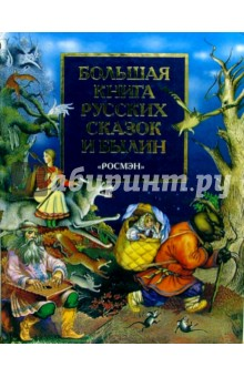 Большая книга русских сказок и былин