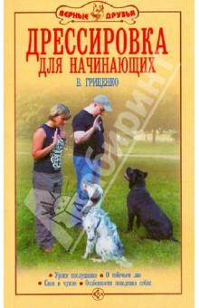 Дрессировка для начинающих. Уроки послушания. О собачьем лае. Свои и чужие. Особенности поведенияСобаки<br>Автор рассказывает, как правильно воспитать щенка, избегая ошибок, которые приводят к дефектам в поведении взрослой собаки, подробно описывает методы и технику домашнего обучения собаки наиболее распространенным командам послушания. <br>Книга адресована в первую очередь владельцам новичкам, но будет, несомненно, интересна и специалистам по дрессировке.<br>