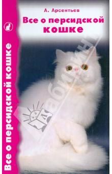 Все о персидской кошке