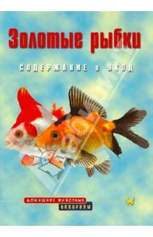 Золотые рыбки. Содержание и уходАквариум. Террариум<br>Золотые рыбки всегда выделялись среди других аквариумных рыбок благодаря своему яркому внешнему виду. В этой книге в доступной форме даны ответы на все часто задаваемые вопросы, связанные с их содержанием. Все сведения об уходе определены и систематизированы тематически, а колонки Золотые советы содержат дополнительную полезную информацию.<br>