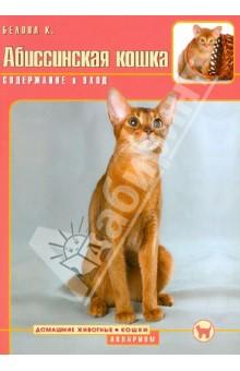 Абиссинская кошка. Содержание и уходКошки<br>Книга, написанная фелинологом и заводчиком кошек Беловой Кирой, посвящена абиссинской кошке, истории формирования этой породы, стандартам, а также особенностям ее характера и ухода за ней. <br>Прочитав эту книгу, вы сможете узнать о том, какие нюансы необходимо учитывать при выборе абиссинского котенка, как правильно определить его класс и ухаживать за ним. Также вы узнаете много полезной информации о выставочных системах и найдете список литературы, посвященной абиссинской породе кошек.<br>