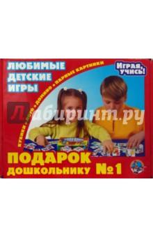Настольная игра Подарок дошкольнику №1