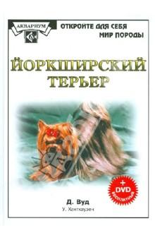 Йоркширский терьер (+DVD)Собаки<br>Обаятельные йоркширские терьеры могут гордиться своей славной историей служения человеку. Изначально выведенные для охоты на мелкую живность, они со временем превратились в замечательных собак-компаньонов. Неукротимо энергичные, как и все терьеры, и в то же время бесконечно ласковые, эти общительные, смышленые и очень красивые собаки с легкостью завоюют ваше сердце!<br>Это прекрасно иллюстрированное издание содержит рекомендации по уходу и воспитанию, которые будут очень полезны для всех владельцев йоркширских терьеров. Являясь источников точных, тщательно подобранных сведений, Йоркширский терьер поможет вам и членам вашей семьи вырастить здорового и хорошо воспитанного четвероногого друга.<br>Автор этой книги - Дебора Вуд - ведет колонку о домашних животных в газете Орегонан (за что отмечена наградами) и является автором нескольких книг о животных, включая Справочник начинающего собаковода: папийоны и Маленькие собаки: дрессировка вашего малыша-компаньона. Она живет с тремя собаками породы папийон и кошкой в Портленде, штат Орегон. Дебора и все ее собаки участвуют в соревнованиях по послушанию, а одна из собак (вместе с хозяйкой) регулярно наведывается в детскую больницу, где проводит сеансы зоотерапии.<br>Уэйн Хантхаузен - доктор ветеринарии, редактор-консультант по вопросам ветеринарии и зоопсихологии. Является директором Консультационного Центра по проблемам поведения животных в Канзассити. Эксперт редакционных советов изданий Ветеринарная медицина по вопросам практической ветеринарии и Ветеринарный форум по проблемам поведения животных.<br>