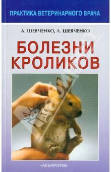 Болезни кроликовВетеринария<br>В книге освещены биологические особенности кроликов, их кормление и содержание, описаны наиболее часто встречающиеся вирусные, бактериальные, незаразные болезни кроликов, а также болезни, вызываемые грибами.<br>Даются рекомендации по диагностике, лечению, профилактике, ликвидации инфекционных болезней. Рассматриваются вопросы дезинфекции, дезинсекции, дератизации в кролиководческих хозяйствах.<br>Книга предназначена для ветеринарных специалистов и кролиководов крупных и мелких кролиководческих хозяйств.<br>