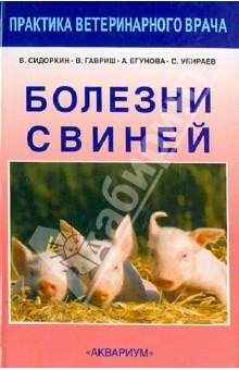 Болезни свинейВетеринария<br>В этой книге ветеринарным специалистам даются необходимые для повседневной работы сведения по незаразным, заразным и паразитарным болезням свиней, в соответствии с их изученностью на сегодняшний день, сложившейся системой диагностики и лечебно-профилактических мероприятий. Особое внимание уделено профилактике стресса и мерам по повышению резистентности свиней, а также диагностике и лечебно-профилактическим мероприятиям при внутренних незаразных, инфекционных и паразитарных болезнях, болезням органов размножения и молочной железы у свиней. Уделено определенное внимание применению гомеопатических средств и ветеринарной акупунктуры в свиноводстве. Авторы этого полноценного руководства по болезням свиней - ведущие специалисты в области ветеринарии и ветеринарно-санитарной экспертизы.<br>Гавриш Владимир Георгиевич - Заслуженный ветеринарный врач РФ, доктор ветеринарных наук, профессор (профессор кафедры акушерства и хирургии СГАУ им Н.И. Вавилова);<br>Сидоркин Владимир Александрович - доктор ветеринарных наук, профессор (главный специалист НИЦ ЗАО Нита-Фарм, профессор кафедры паразитологии, эпизоотологии и ветеринарно-санитарной экспертизы СГАУ им Н.И. Вавилова);<br>Убираев Сергей Петрович - доктор ветеринарных наук (профессор кафедры паразитологии, эпизоотологии и ветеринарно-санитарной экспертизы СГАУ им Н.И. Вавилова);<br>Егунова Алла Владимировна - кандидат биологических наук, доцент (доцент кафедры акушерства и хирургии СГАУ им Н.И. Вавилова).<br>Монография рассчитана на ветеринарных специалистов, зооинженеров, руководителей предприятий различных форм собственности АПК, научных работников, преподавателей и студентов факультетов ветеринарной медицины и биотехнологии ВУЗов.<br>