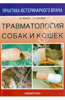 Обложка книги Травматология собак и кошек