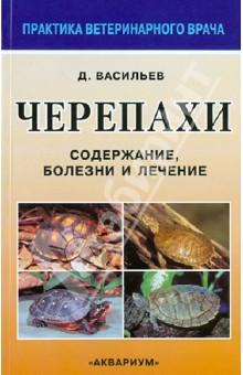 Черепахи. Содержание, болезни и лечение