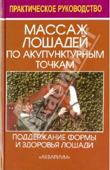 Обложка книги Массаж лошадей по акупунктурным точкам