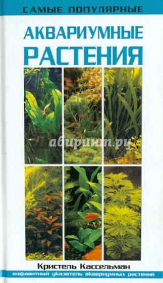 Атлас аквариумных растений , автор кассельман к скачать аквариум
