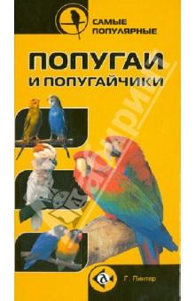 Самые популярные попугаи и попугайчикиПтицы<br>В этой книге вы найдете описание наиболее распространенных видов попугаев и попугайчиков, краткие сведения об их характере, размножении, оптимальном способе содержания. Каждая характеристика снабжена цветной иллюстрацией, благодаря чему вы без труда сможете определять попугаев по внешнему виду.<br>Книга предназначена для всех любителей птиц.<br>