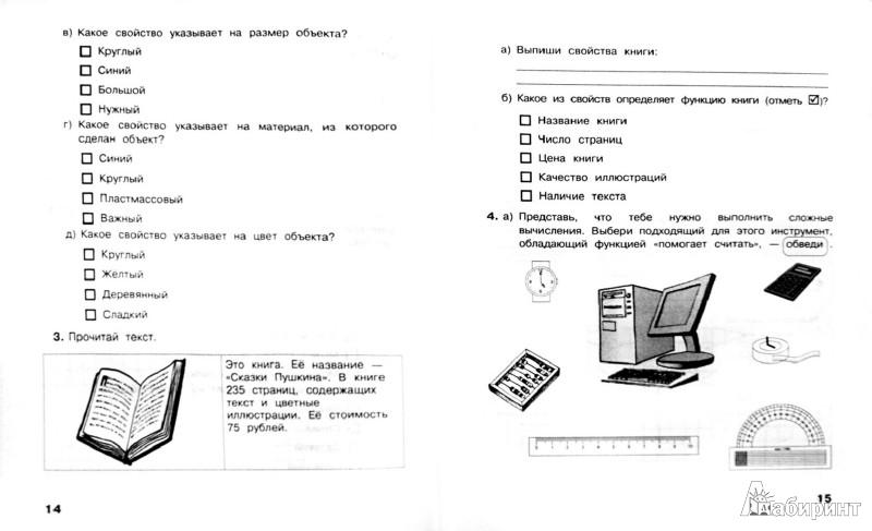 Иллюстрация 1 из 23 для Информатика. 3 класс. Рабочая тетрадь. В 2-х частях. Часть 2. ФГОС - Матвеева, Челак, Конопатова, Панкратова, Нурова | Лабиринт - книги. Источник: Лабиринт
