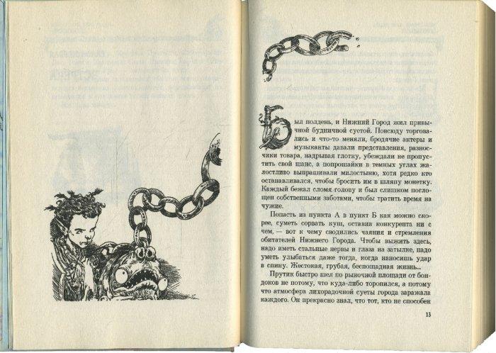 Иллюстрация 1 из 14 для Громобой - Стюарт, Ридделл | Лабиринт - книги. Источник: Лабиринт