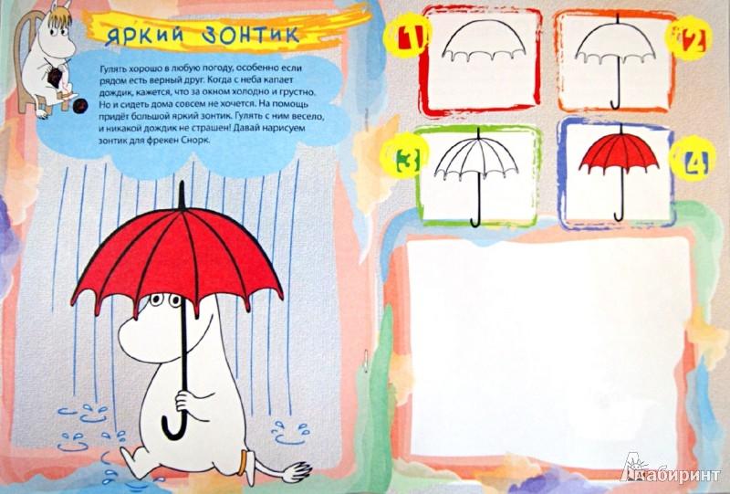 Иллюстрация 1 из 5 для Рисуем с муми-троллями (многоразовые). Муми-тролль - Елена Ульева | Лабиринт - книги. Источник: Лабиринт
