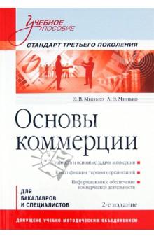 Основы коммерции. Учебное пособие