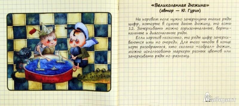Иллюстрация 1 из 21 для Шаг вперед! Блокнотик в клеточку для дела и игры, А6 | Лабиринт - канцтовы. Источник: Лабиринт