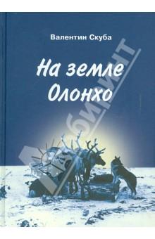 На земле Олонхо. Очерки