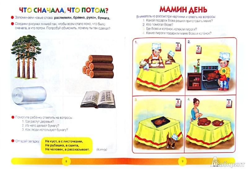 Иллюстрация 1 из 12 для Учимся рассказывать по картинке. 3-4 - Олеся Жукова   Лабиринт - книги. Источник: Лабиринт