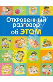 """Детям об """"этом"""". Часть 1 - Родители дарят книгу о половом воспитании"""