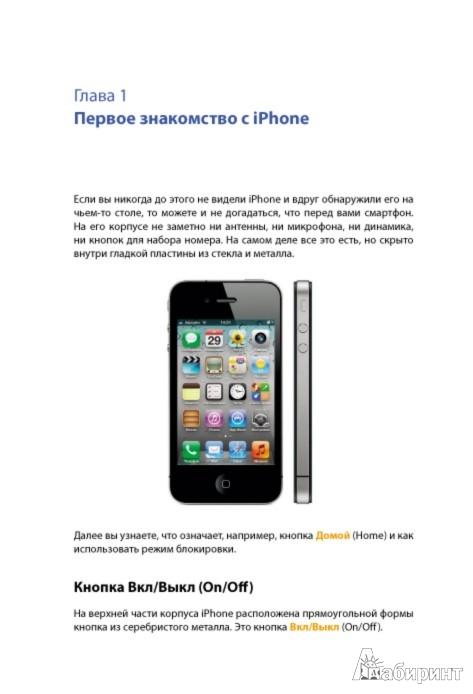 Дэвид поуг iphone исчерпывающее руководство скачать