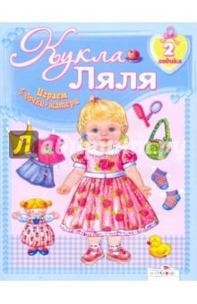 Кукла Ляля. 2 годика : Книжка-игрушка