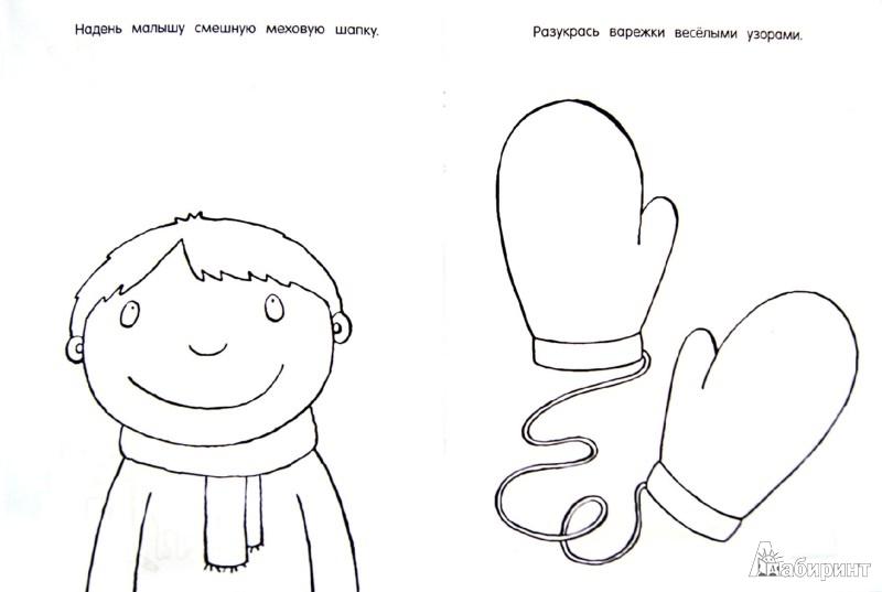 Иллюстрация 1 из 11 для Скоро Новый год - Смрити Прасадам-Холлз | Лабиринт - книги. Источник: Лабиринт