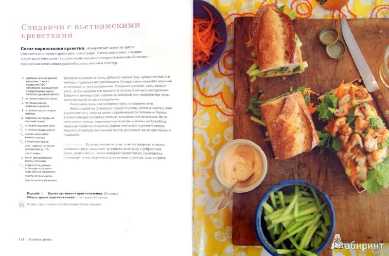 Иллюстрация 1 из 10 для Папина дочка. Простые и вкусные рецепты для семейного единения - Гвинет Пэлтроу | Лабиринт - книги. Источник: Лабиринт