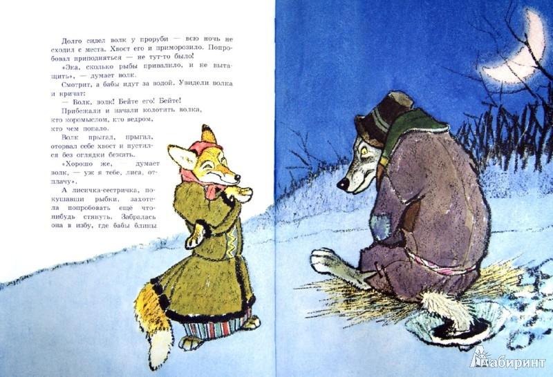 Иллюстрация 1 из 46 для Три медведя. Сказки про зверей   Лабиринт - книги. Источник: Лабиринт