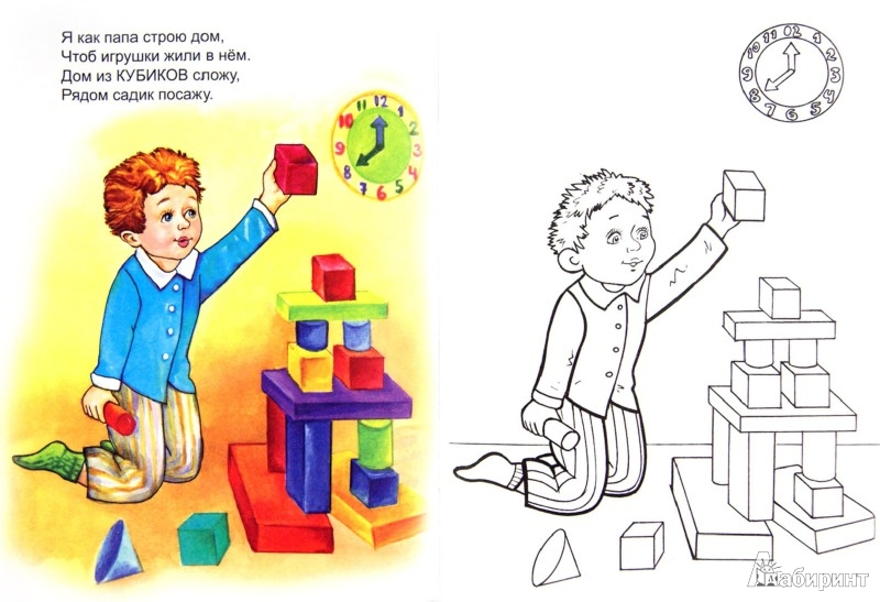 Иллюстрация 1 из 4 для Раскрашиваем игрушки - Наталья Мигунова | Лабиринт - книги. Источник: Лабиринт