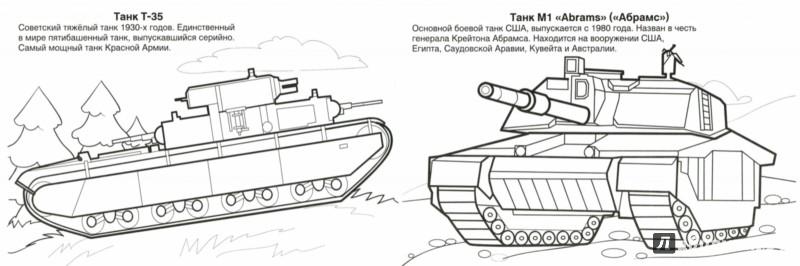 Иллюстрация 1 из 19 для История танка   Лабиринт - книги. Источник: Лабиринт