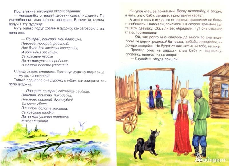Иллюстрация 1 из 14 для Волшебная дудочка   Лабиринт - книги. Источник: Лабиринт