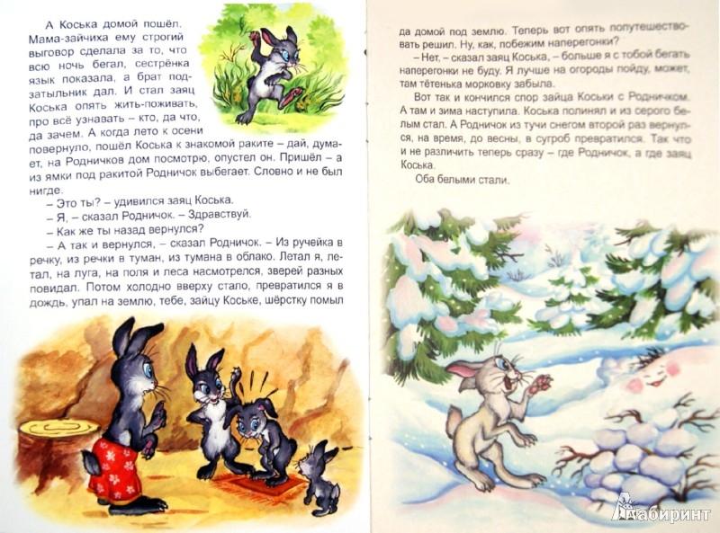 Иллюстрация 1 из 14 для Волшебные очки - Николай Грибачев | Лабиринт - книги. Источник: Лабиринт