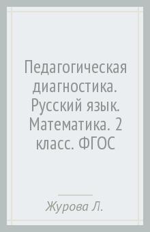 Обложка книги Педагогическая диагностика: Русский язык. Математика. 2 класс. ФГОС