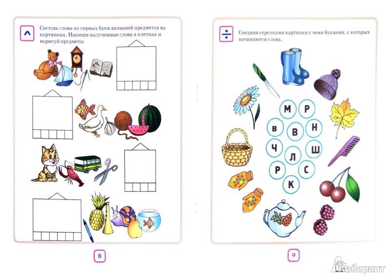 Иллюстрация 1 из 10 для Игры для левшат: готовимся к школе - Татьяна Пятница | Лабиринт - книги. Источник: Лабиринт