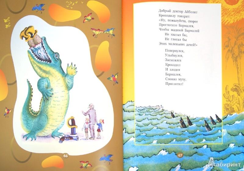 Иллюстрация 1 из 27 для Чудо-дерево - Корней Чуковский | Лабиринт - книги. Источник: Лабиринт