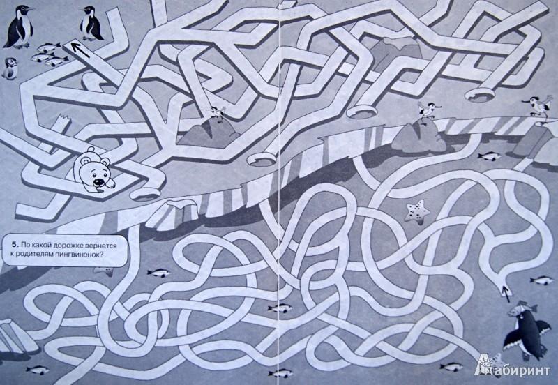 Иллюстрация 1 из 5 для Задачи на развитие внимания, сообразительности, пространственного мышления. 1 класс - Узорова, Нефедова | Лабиринт - книги. Источник: Лабиринт