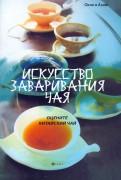 Хун Ли: Искусство заваривания чая: оцените китайский чай