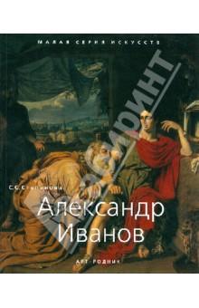 Александр Иванов 1806-1858