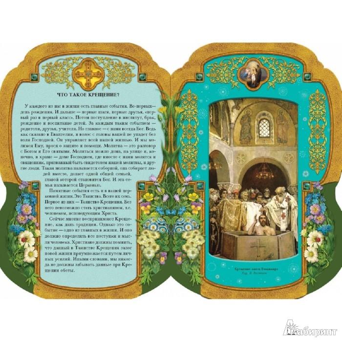 Иллюстрация 1 из 4 для Таинство Крещения | Лабиринт - книги. Источник: Лабиринт