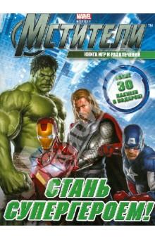 Стань супергероем! Книга игр и развлечений. Наклейки в подарок