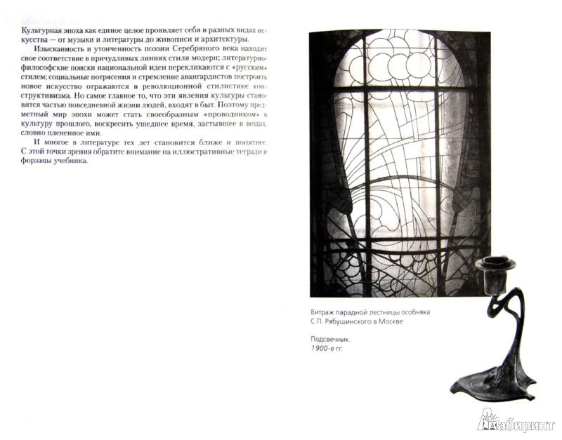 Иллюстрация 1 из 9 для Литература. 11 класс. Учебник для общеобразовательных учреждений. В 2-х частях. Часть 1 - Чалмаев, Зинин | Лабиринт - книги. Источник: Лабиринт