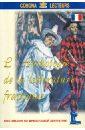 Хрестоматия по французской литературе
