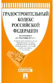 Градостроительный кодекс РФ по состоянию на 10.10.12 года