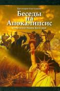 Олег Протоиерей: Беседы на Апокалипсис (Откровение Иоанна Богослова)