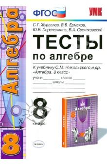Алгебра. 8 класс. Тесты к учебнику С. М. Никольского и др. ФГОС