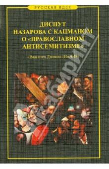 Диспут Назарова с Кацманом о православном антисемитизме . Ваш отец Диавол
