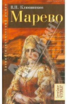 Марево. Антинигилистический роман в четырех частях
