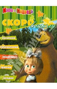 Скоро в школу Маша и Медведь (№1204) обложка книги...