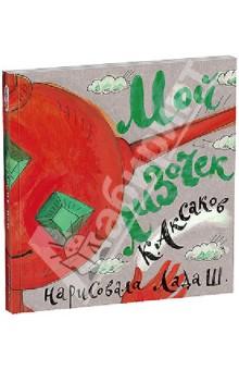 Мой ЛизочекСтихи и загадки для малышей<br>Мы - за добрых художников, которые любят рисовать книжки от корки до корки. Мы - за душевные книги, в которых и буквы, и картинки имеют свой характер. Мы - за веселых родителей, которые любят читать книжки своим малышам. Мы - за гениальных малышей, которые любят придумывать свои собственные сказки. <br>Потому что мы очень любим книги и верим, что хорошая книга - это всегда праздник.<br>Для чтения взрослыми детям.<br>
