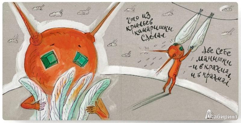 Иллюстрация 1 из 8 для Мой Лизочек - Константин Аксаков   Лабиринт - книги. Источник: Лабиринт