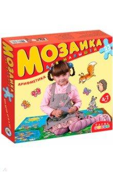 "Мозаика для малышей ""Арифметика"" (2403) Дрофа Медиа"